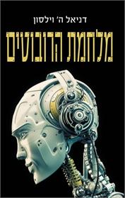 מלחמת הרובוטים – ביקורת