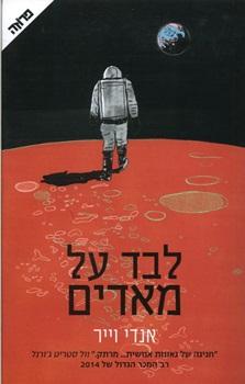 לבד על מאדים