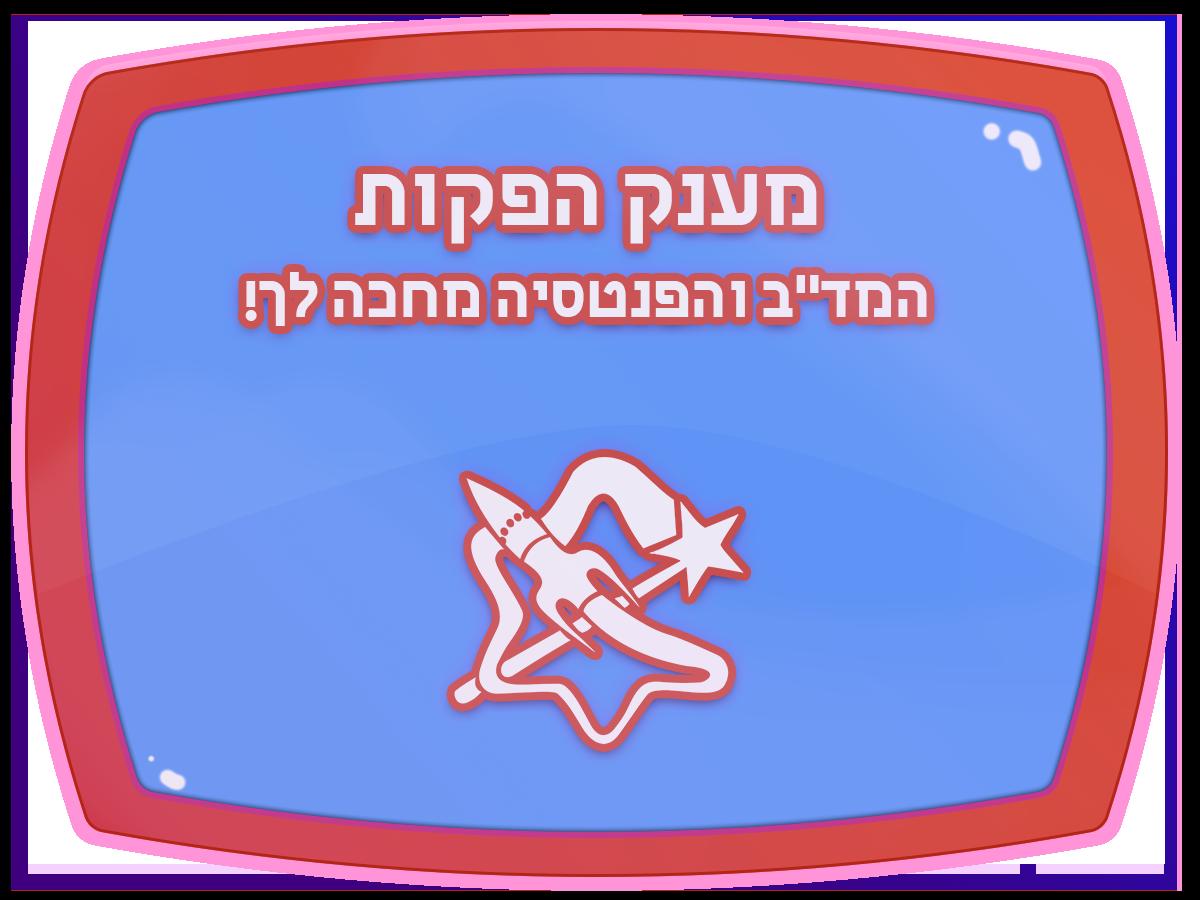 קול קורא – מענק לתמיכה בהפקות מקור של האגודה הישראלית למדע בדיוני ולפנטסיה