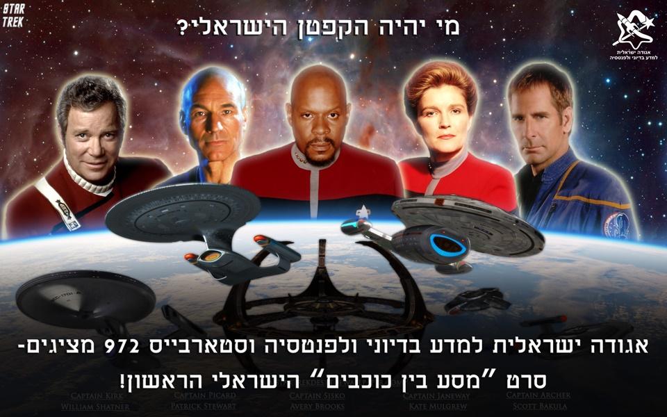 מסע בין כוכבים – ישראליים!