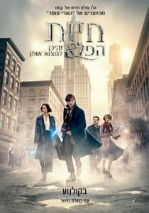 fantastic_beasts_and_where_to_find_them_poster_heb