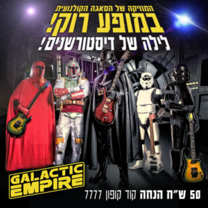 Galactic Empire-01