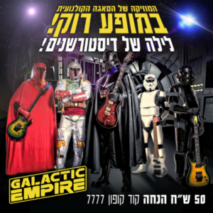 Galactic Empire-01