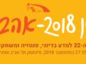 קול קורא להגשת אירועים לפסטיבל אייקון 2018: אהבות