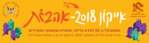 באנר אייקון 2018 - אהבות