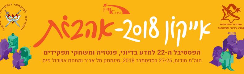 ההרשמה להתנדבות בפסטיבל אייקון 2018 נפתחה!