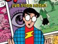 להבין קומיקס