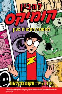 """כריכת הספר """"להבין קומיקס"""""""