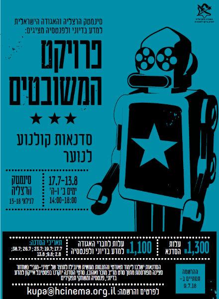 פרויקט המשובטים – סדנאות קולנוע לבני נוער
