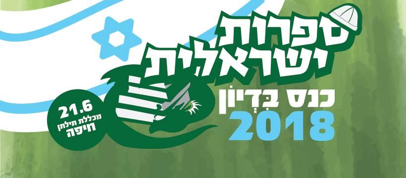 כנס בִּדְיוֹן ב-21 ביוני בחיפה – כל הפרטים!