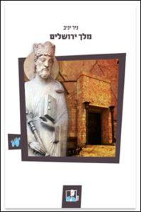 """כריכת הספר """"מלך ירושלים"""""""