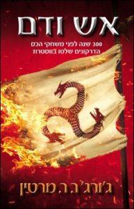 כירכת הספר אש ודם