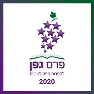 לוגו פרס גפן