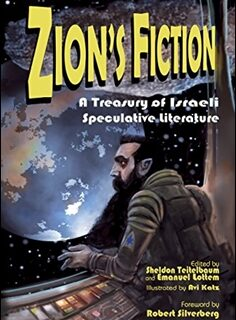 אתר Zion's Fiction הושק!