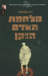 """כריכת הספר """"מלחמת האדם הזקן"""""""